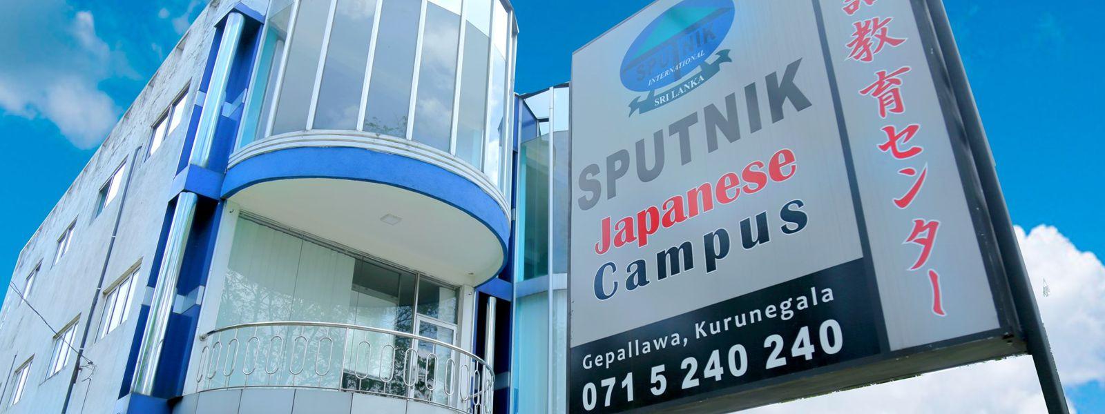 sputnik-inter